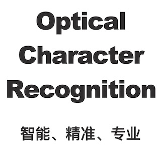 Optical Character Recognition,智能、精准、专业